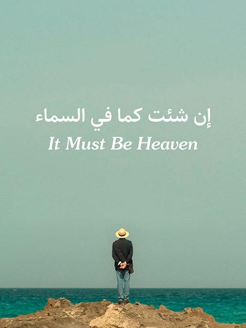 إن شئت كما في السماء