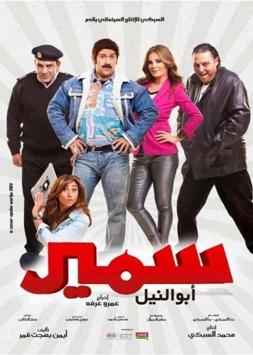 سمير أبو النيل