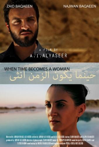 حينما يكون الزمن أنثى